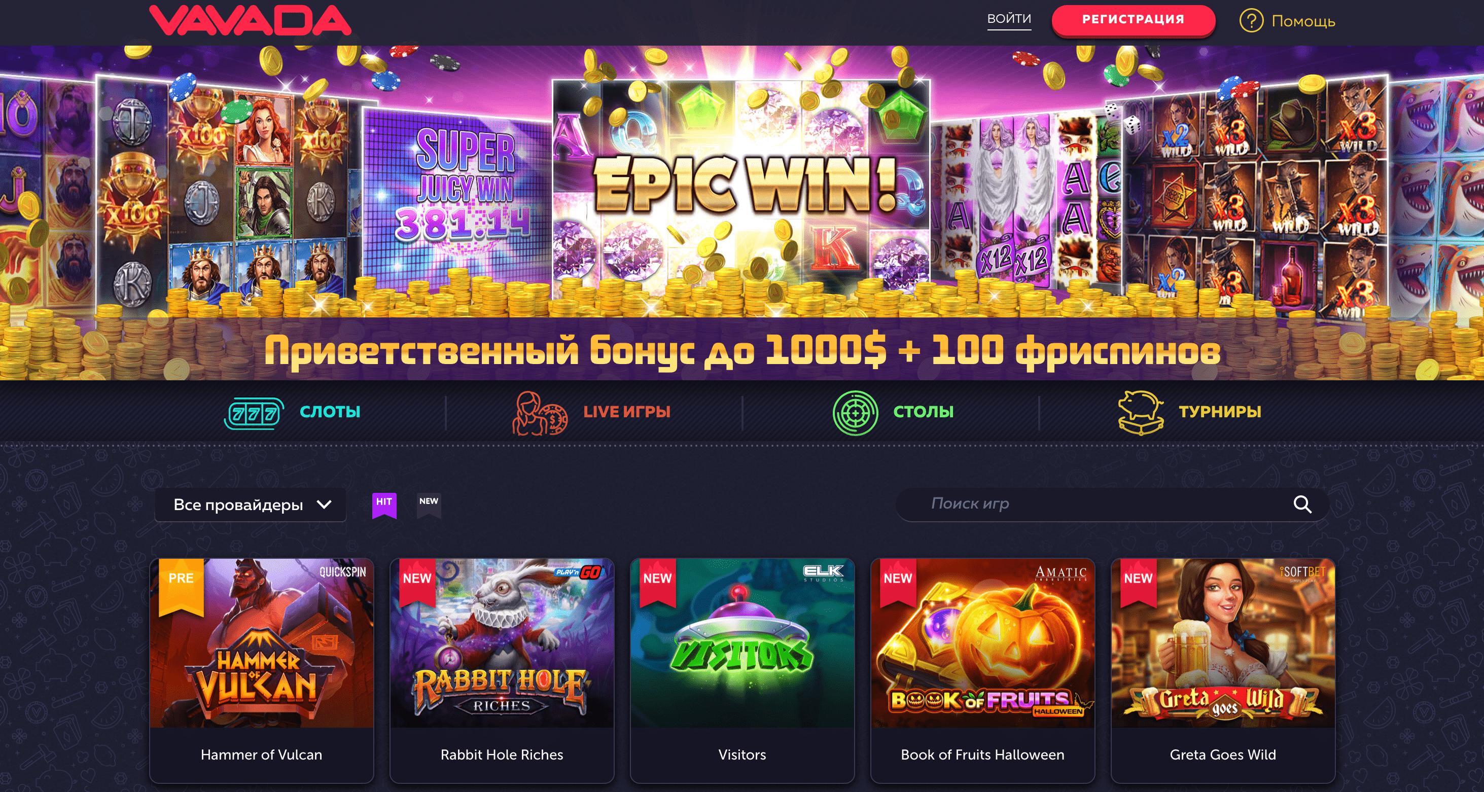 Казино ВАВАДА | Официальный Сайт | VAVADA Casino